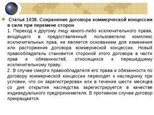 Статья 1038. Сохранение договора коммерческой концессии в силе при перемен