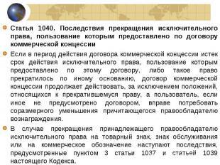 Статья 1040. Последствия прекращения исключительного права, пользование которым