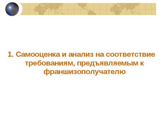 1. Самооценка и анализ на соответствие требованиям, предъявляемым к франшизополучателю