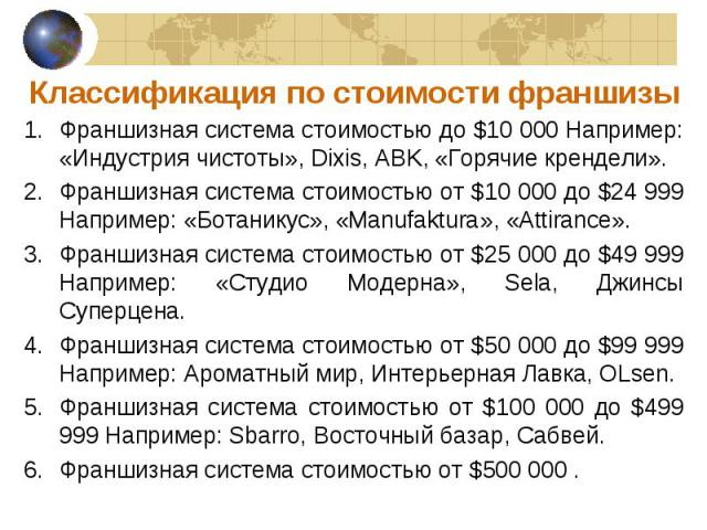 Франшизная система стоимостью до $10 000 Например: «Индустрия чистоты», Dixis, ABK, «Горячие крендели». Франшизная система стоимостью до $10 000 Например: «Индустрия чистоты», Dixis, ABK, «Горячие крендели». Франшизная система стоимостью от $10 000 …