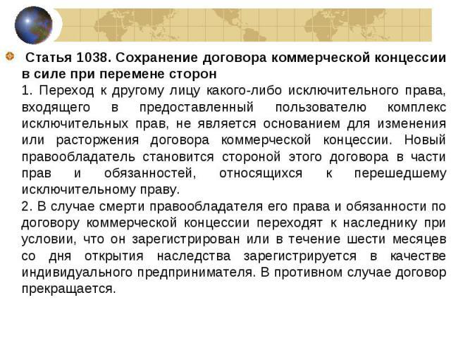 Статья 1038. Сохранение договора коммерческой концессии в силе при перемене сторон Статья 1038. Сохранение договора коммерческой концессии в силе при перемене сторон 1. Переход к другому лицу какого-либо исключительного права, входящего …