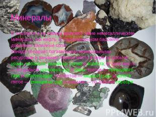 Минералы В Альберте и на севере залегают такие неметаллические минералы, как неф