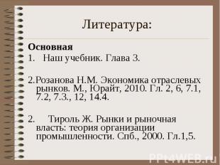 Основная Основная 1.Наш учебник. Глава 3. 2.Розанова Н.М