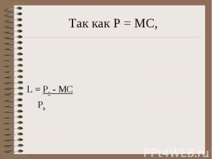 L = Pm - МС Pm