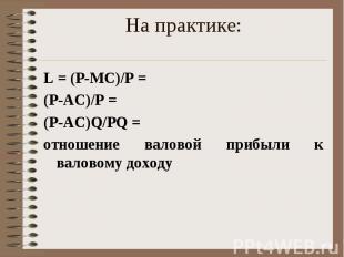 L = (P-MC)/P = L = (P-MC)/P = (P-АC)/P = (P-АC)Q/PQ = отношение валовой прибыли
