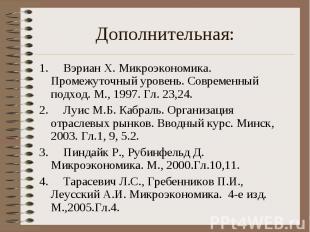 1. Вэриан Х. Микроэкономика. Промежуточный уровень. Совр