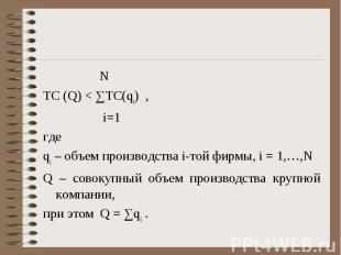 N N TC (Q) < ∑TC(qi) , i=1 где qi – объем производства i-той фирмы, i = 1,…,N