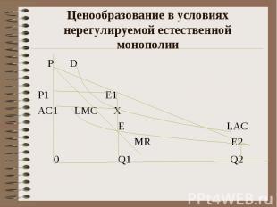P D P D P1 E1 АС1 LMC Х E LAC MR E2 0 Q1 Q2