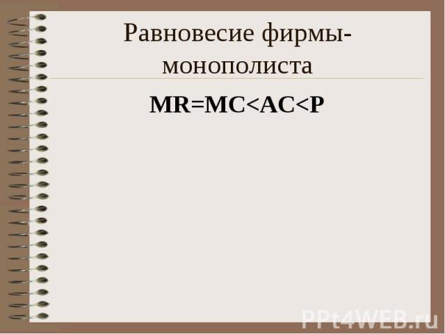 MR=MC<AC<P MR=MC<AC<P