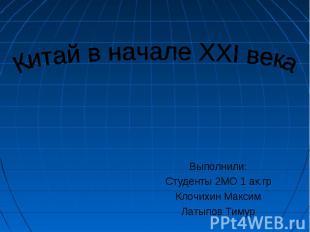 Выполнили: Студенты 2МО 1 ак.гр Клочихин Максим Латыпов Тимур