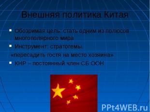 Внешняя политика Китая Обозримая цель: стать одним из полюсов многополярного мир