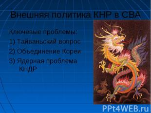 Внешняя политика КНР в СВА Ключевые проблемы: 1) Тайваньский вопрос 2) Объединен