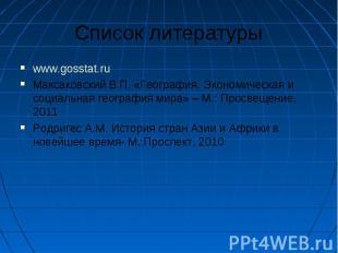Список литературы www.gosstat.ru Максаковский В.П. «География. Экономическая и с