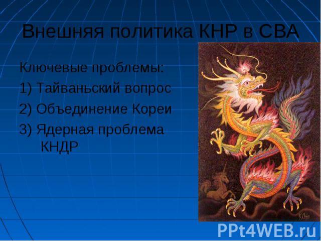 Внешняя политика КНР в СВА Ключевые проблемы: 1) Тайваньский вопрос 2) Объединение Кореи 3) Ядерная проблема КНДР