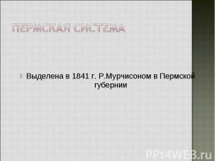 Выделена в 1841 г. Р.Мурчисоном в Пермской губернии Выделена в 1841 г. Р.Мурчисо