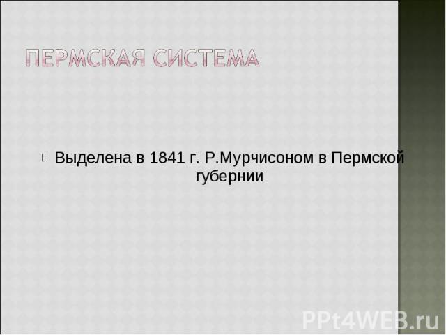 Выделена в 1841 г. Р.Мурчисоном в Пермской губернии Выделена в 1841 г. Р.Мурчисоном в Пермской губернии