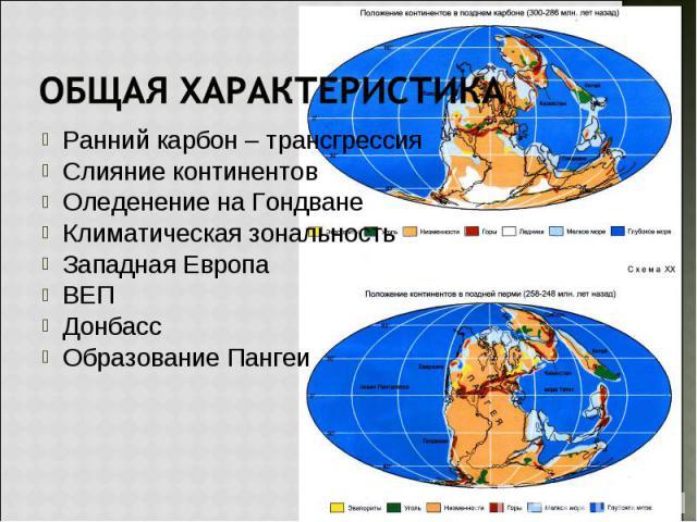 Ранний карбон – трансгрессия Ранний карбон – трансгрессия Слияние континентов Оледенение на Гондване Климатическая зональность Западная Европа ВЕП Донбасс Образование Пангеи