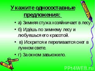 а) Зимняя стужа хозяйничает в лесу. а) Зимняя стужа хозяйничает в лесу. б) Идёшь