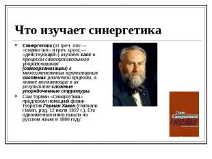 Синергетика (от греч. συν — «совместно» и греч. εργος — «действующий») изучает х