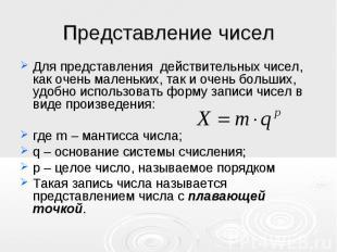 Для представления действительных чисел, как очень маленьких, так и очень больших