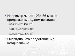 Например число 1234,56 можно представить в одном из видов Например число 1234,56
