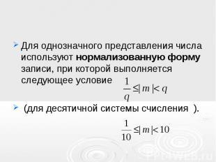 Для однозначного представления числа используют нормализованную форму записи, пр