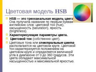 Цветовая модель HSB HSB — это трехканальная модель цвета. Она получила название