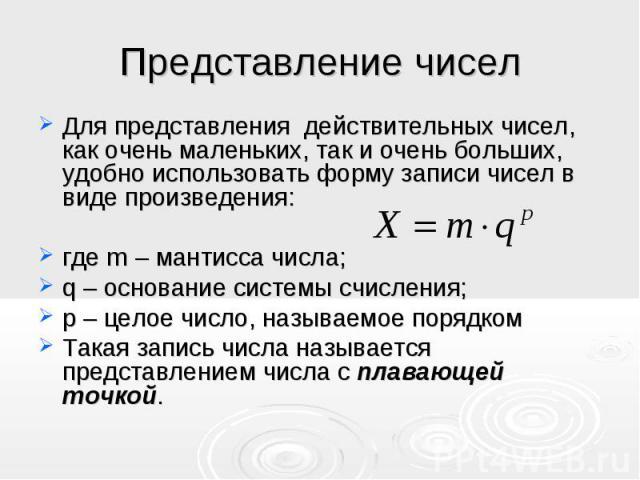 Для представления действительных чисел, как очень маленьких, так и очень больших, удобно использовать форму записи чисел в виде произведения: Для представления действительных чисел, как очень маленьких, так и очень больших, удобно использовать форму…