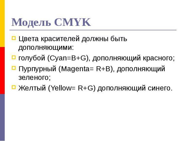 Цвета красителей должны быть дополняющими: Цвета красителей должны быть дополняющими: голубой (Cyan=B+G), дополняющий красного; Пурпурный (Magenta= R+B), дополняющий зеленого; Желтый (Yellow= R+G) дополняющий синего.