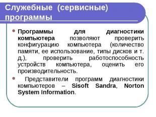 Программы для диагностики компьютера позволяют проверить конфигурацию компьютера
