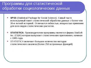 SPSS (Statistical Package for Social Science). Самый часто используемый пакет ст