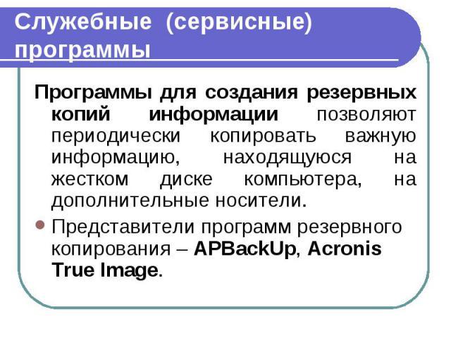 Программы для создания резервных копий информации позволяют периодически копировать важную информацию, находящуюся на жестком диске компьютера, на дополнительные носители. Программы для создания резервных копий информации позволяют периодически копи…