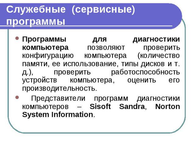 Программы для диагностики компьютера позволяют проверить конфигурацию компьютера (количество памяти, ее использование, типы дисков и т. д.), проверить работоспособность устройств компьютера, оценить его производительность. Программы для диагностики …