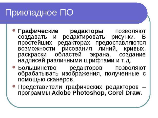 Графические редакторы позволяют создавать и редактировать рисунки. В простейших редакторах предоставляются возможности рисования линий, кривых, раскраски областей экрана, создание надписей различными шрифтами и т.д. Графические редакторы позволяют с…
