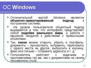 Отличительной чертой Windows является объектно-ориентированный подход к построен
