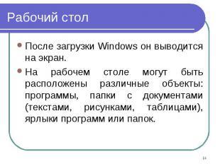 После загрузки Windows он выводится на экран. После загрузки Windows он выводитс