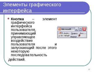 Кнопка – элемент графического интерфейса пользователя, принимающий управляющее в