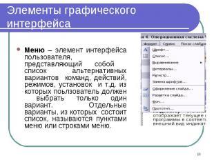 Меню – элемент интерфейса пользователя, представляющий собой список альтернативн