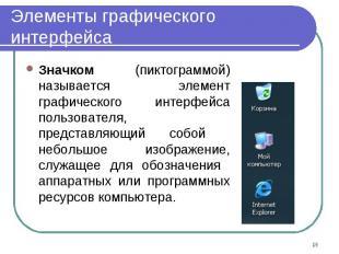 Значком (пиктограммой) называется элемент графического интерфейса пользователя,