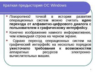 Поворотной точкой в истории развития операционных систем можно считать идею пере