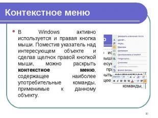 В Windows активно используется и правая кнопка мыши. Поместив указатель над инте