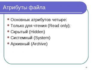 Основных атрибутов четыре: Основных атрибутов четыре: Только для чтения (Read on