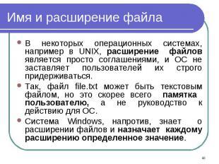 В некоторых операционных системах, например в UNIX, расширение файлов является п