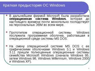 В дальнейшем фирмой Microsoft была разработана операционная система Windows, кот