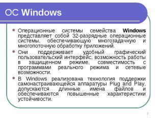 Операционные системы семейства Windows представляет собой 32-разрядные операцион