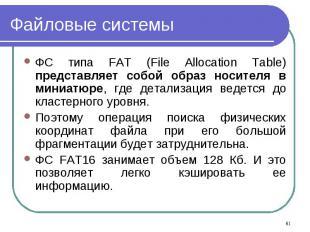 ФС типа FAT (File Allocation Table) представляет собой образ носителя в миниатюр