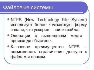 NTFS (New Technology File System) использует более компактную форму запаси, что