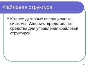Как все дисковые операционные системы Windows представляет средства для управлен