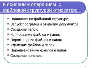 Навигация по файловой структуре; Навигация по файловой структуре; Запуск програм