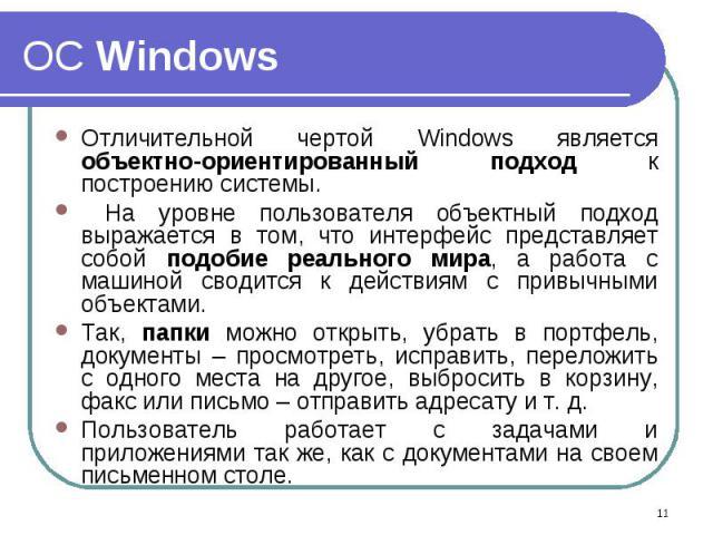 Отличительной чертой Windows является объектно-ориентированный подход к построению системы. Отличительной чертой Windows является объектно-ориентированный подход к построению системы. На уровне пользователя объектный подход выражается в том, что инт…